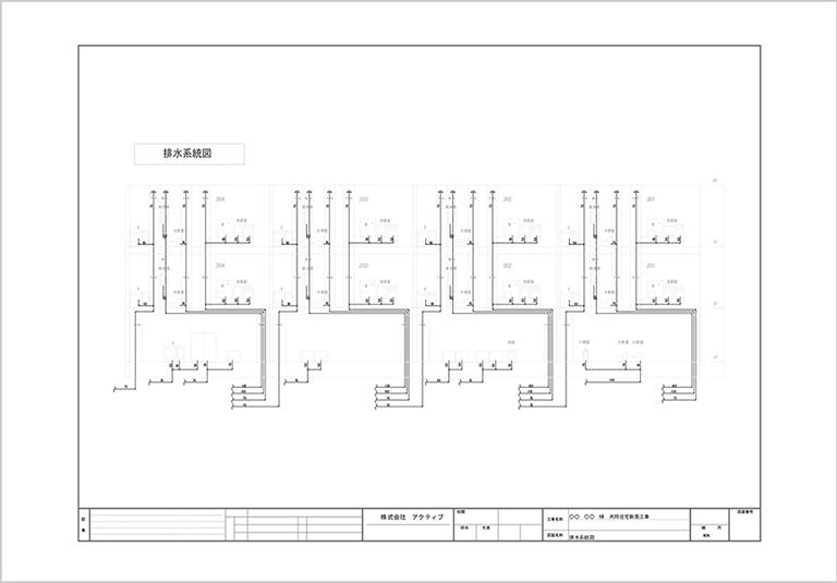 共同住宅工事 排水系統図